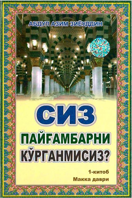 payg ambarlar tarixi pdf download